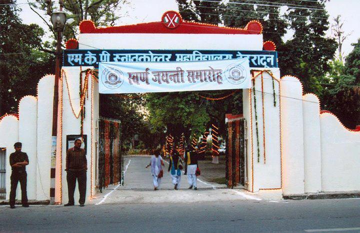 MKP-inter-college-namaste-dehradun