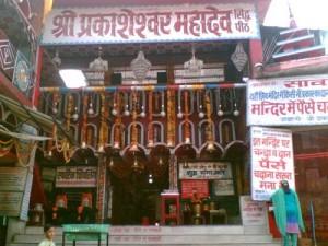shiv mandir mussoorie namaste dehradun